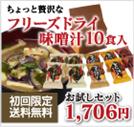 ちょっと贅沢なフリーズドライ味噌汁10食入り お試しセット1,706円【初回限定送料無料】