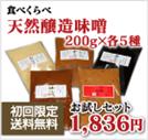 食べ比べ天然醸造味噌200g×各5種 お試しセット1.836円【初回限定送料無料】