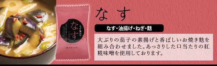 FDちょっと贅沢なお味噌汁 なす 具材【なす・油揚げ・ねぎ・麩】大ぶりのなすの素揚げと香ばしいお焼き麩を組み合わせました。あっさりした口当たりの紅糀味噌を使用しております。