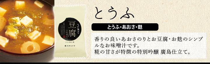 FDちょっと贅沢なお味噌汁 とうふ 具材【とうふ・あおさ・麩】香りの良いあおさのりとお豆腐・お麩のシンプルなお味噌汁です。糀の甘さが特徴の特別吟醸廣島仕立て。