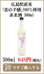 あま酒 恋の予感 500ml×1本