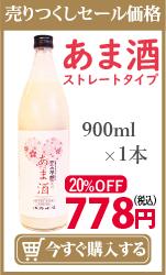 あま酒 恋の予感 900ml×1本