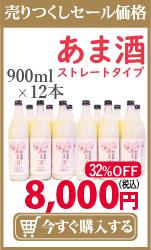 あま酒 恋の予感 900ml×12本