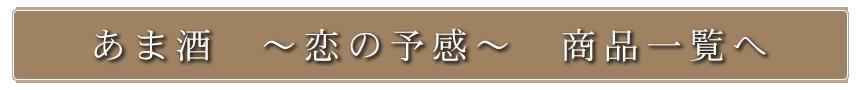 あま酒 〜恋の予感〜 商品一覧へ