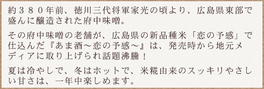 広島県の新品種米「恋の予感」で仕込んだ『あま酒〜恋の予感〜』