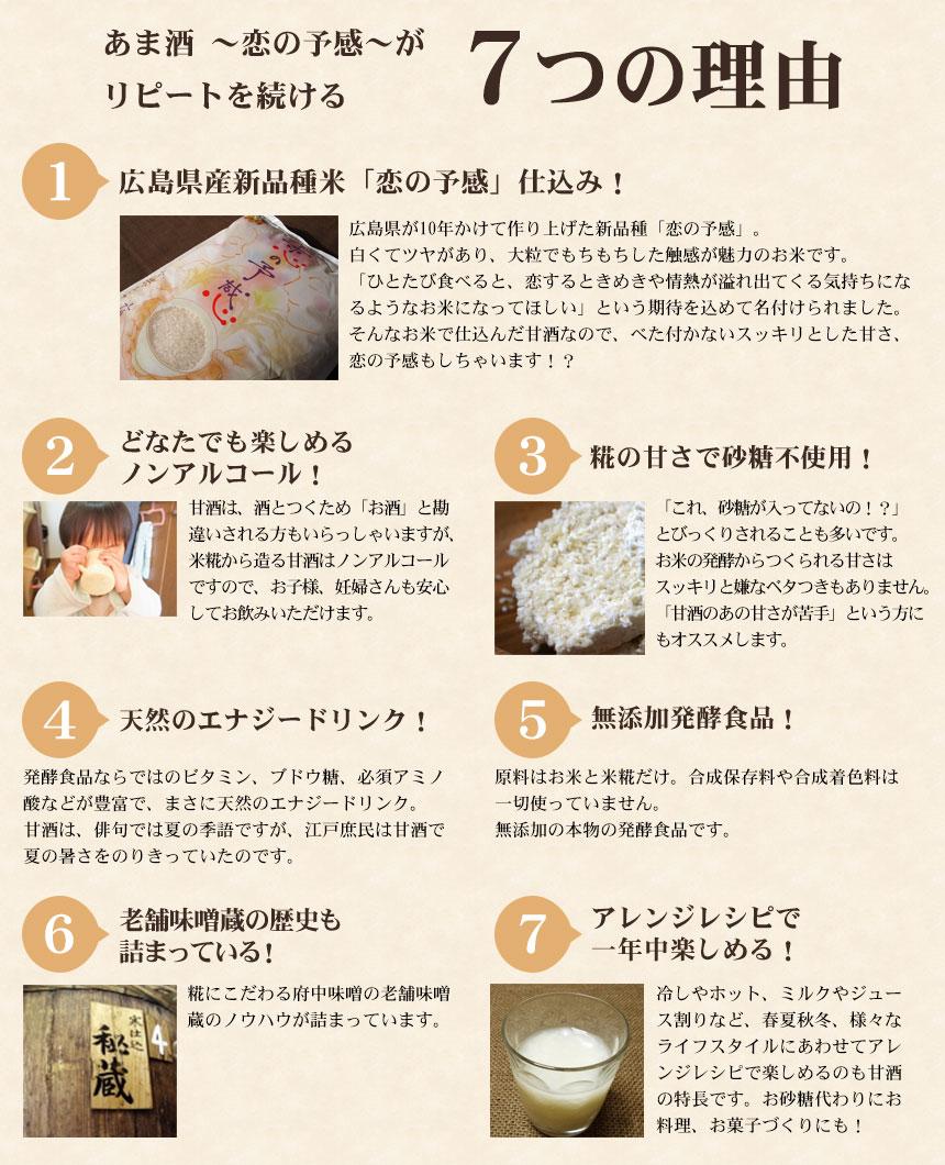あま酒 〜恋の予感〜がリピートを続ける7つの理由