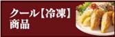 クール【冷凍】商品