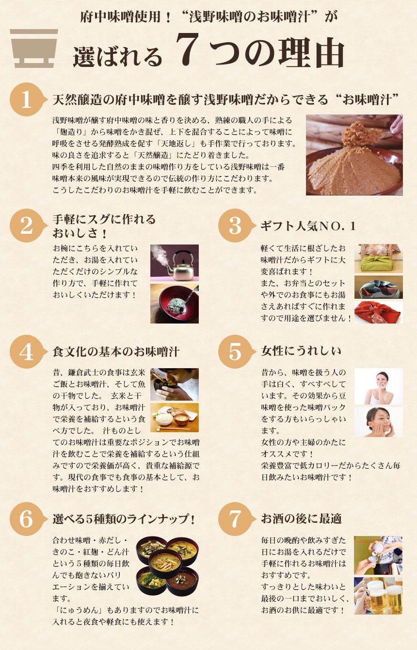 """府中味噌使用!""""浅野味噌のお味噌汁""""が選ばれる7  つの理由"""