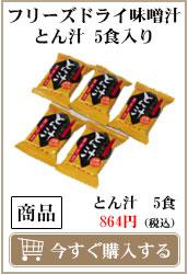 フリーズドライ味噌汁 とん汁 5食入り