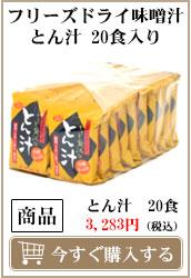 フリーズドライ味噌汁 とん汁 20食入り