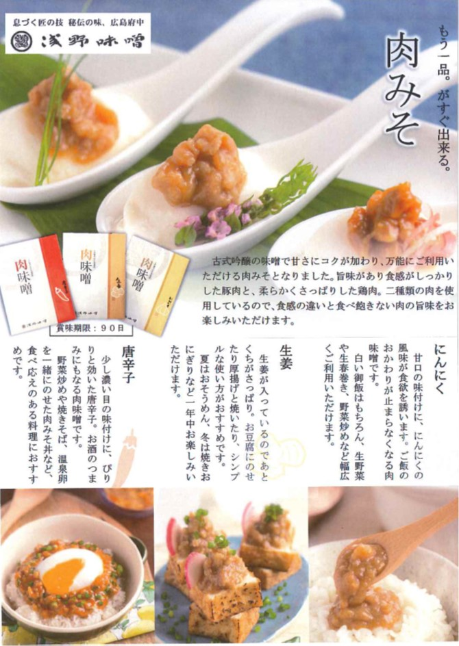 使い方 肉 味噌 『良質な肉を使ったやきとん!味噌の使い方が素晴らしい!』by かわうそ氏