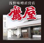 浅野味噌直営店鷹屋